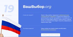 В России заработал сайт для приема жалоб на принуждение к голосованию