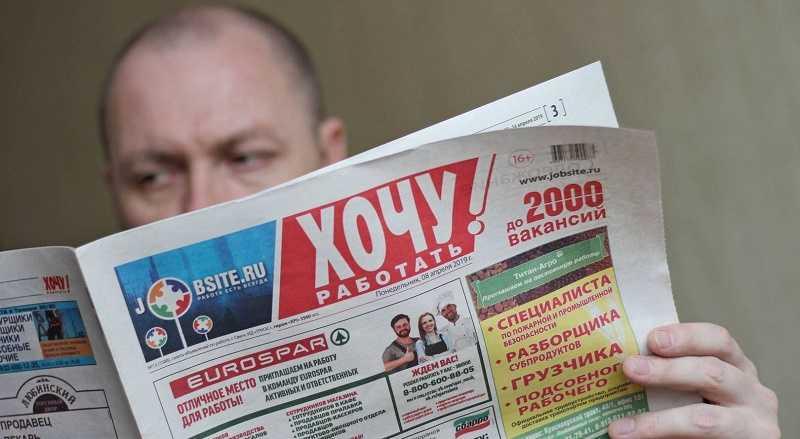 Уровень безработицы в РФ возращается к допандемическим показателям