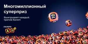 Житель Татарстана выиграл суперприз в «Спортлото»