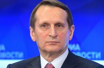 Нарышкин рассказал о сотрудничестве спецслужб России и США по ситуации в Афганистане