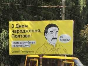 В Полтаве появились билборды с призывом «идти на Москву»