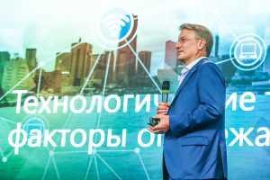 Глава Сбербанка заявил, что доходы россиян могут снизиться к 2035 году