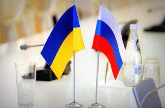 На Украине не готовы к разрыву отношений с Россией