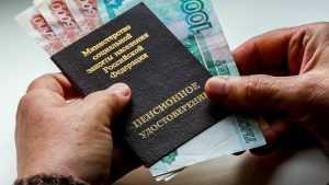 Стало известно, на сколько вырастут пенсии у российских пенсионеров в следующем году