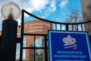 В Пенсионном фонде рассказали, почему в России низкие пенсии