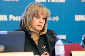 Памфилова уволила председателя ТИК Ставропольского края за «вбросы»