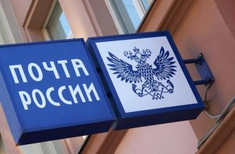Почта России рассказала, как будут работать отделения в нерабочие дни