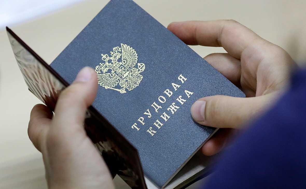 В России вырастет размер пособий по безработице