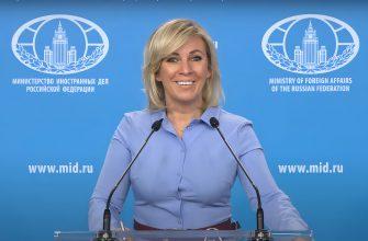 В МИД России призвали Францию и Германию оценить украинские угрозы в адрес Москвы