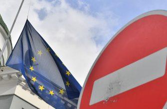 Еще одна европейская страна присоединилась к санкциям против России
